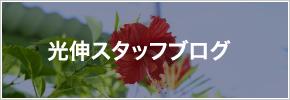 光伸機工スタッフブログ
