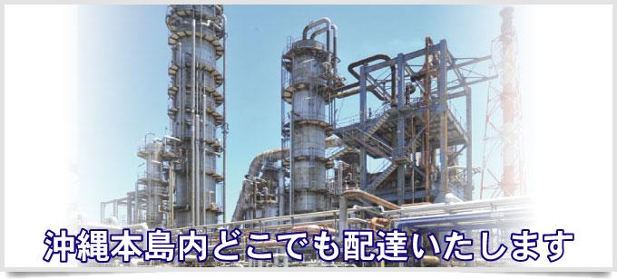 沖縄唯一の各種溶接レンタル会社。溶接関連機器も取り揃えております。