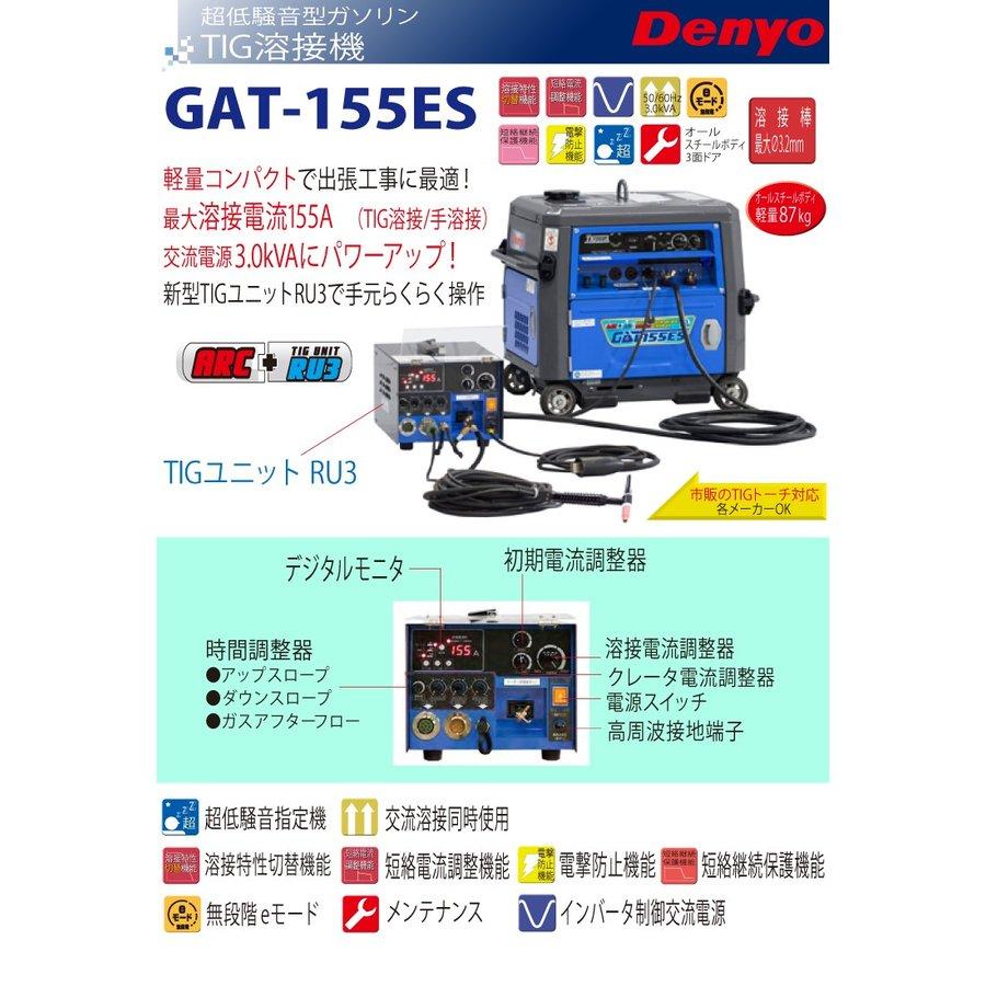 エンジンTIG溶接機 GAT-155ES